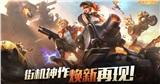 Tencent tung trailer Metal Slug cực hoành tráng, huyền thoại 'chuyển sinh' lên Mobile trông sẽ như thế nào?