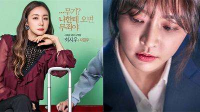 Những bông hồng ngành tư pháp không thua kém đấng mày râu trong phim Hàn