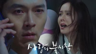 'Hạ cánh nơi anh' tập 11: Hyun Bin thót tim vì Son Ye Jin bị truy sát lúc mình đi vắng?