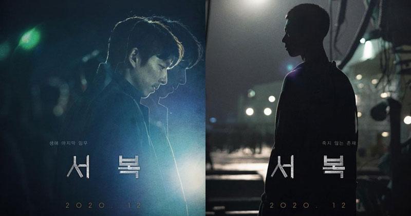 'Seobok': Bom tấn khoa học viễn tưởng của Gong Yoo và Park Bo Gum phát hành poster đầu tiên và xác nhận thời gian ra mắt
