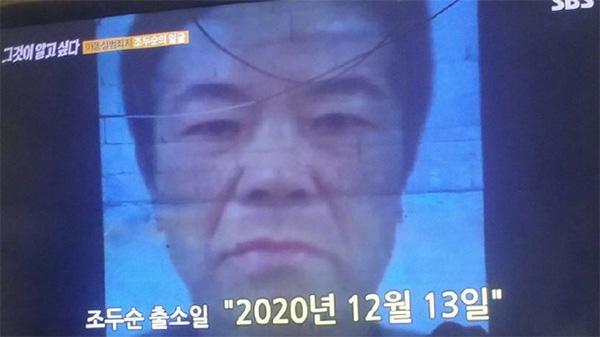 Kẻ ấu dâm gây ám ảnh Hàn Quốc sắp mãn hạn tù, gia đình nạn nhân lo sợ chuyển nơi ở, cả khu phố sống trong hoang mang