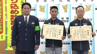 Du học sinh Việt Nam nhận bằng khen của cảnh sát Nhật vì giúp bà cụ 70 tuổi thoát khỏi âm mưu lừa tiền