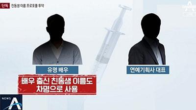 Biến căng showbiz Hàn: Nam diễn viên nổi tiếng bị tố dùnglạm dụng chất cấm Propofol