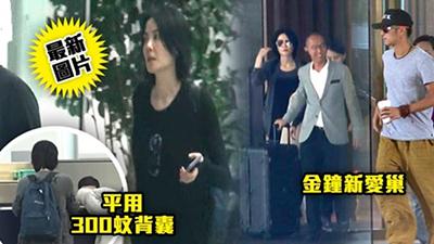 Vương Phi - Tạ Đình Phong 'tay trong tay' hạnh phúc giữa lúc Lý Á Bằng bị đóng băng tài sản