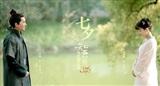 Hé lộ ảnh cưới của Triệu Lệ Dĩnh - Phùng Thiệu Phong trong 'Minh Lan truyện'