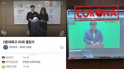 Trường cấp 3 tổ chức lễ tốt nghiệp qua livestream vì sợ lây lan virus Corona