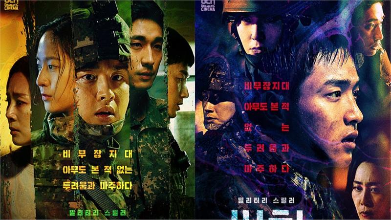 Phim kinh dị của Krystal và Jang Dong Yoon tung poster, ấn định ngày lên sóng