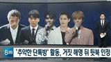 HOT: Báo Hàn chính thức công bố danh sách 8 thành viên trong group chat sex bệnh hoạn của Jung Joon Young