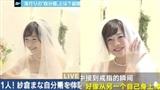 'Thánh nữ phim AV' Nhật Bản Mana Sakura bất ngờ tổ chức đám cưới không chú rể
