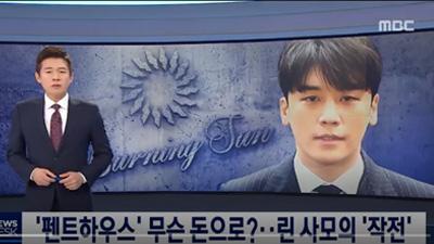 Giúp Madame Lin thâu tóm bất động sản Hàn Quốc, Seungri trở thành 'kẻ phản bội quốc gia'?