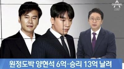 FBI vào cuộc cùng cảnh sát Hàn Quốc điều tra Yang Hyun Suk và Seungri tội đánh bạc ở nước ngoài