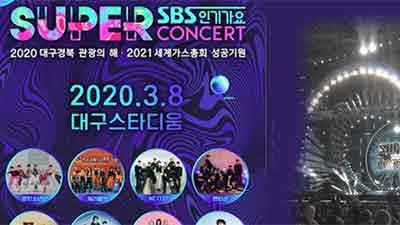 Hơn 10.000 cư dân mạng kiến nghị hoãn SBS Inkigayo Super Concert ở Daegu vì virus corona, BTC lên tiếng