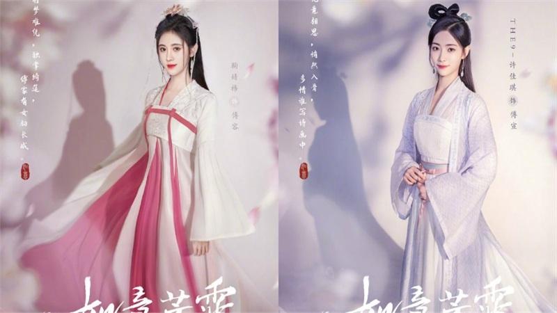 'Như Ý phương phi' tung poster các nhân vật: Cúc Tịnh Y đẹp ngây ngất, Hứa Giai Kỳ THE9 'lột xác' với tạo hình cổ trang