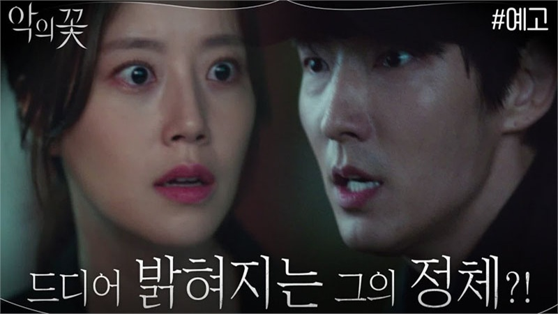 'Flower of evil': Lee Joon Ki còn có một người chị em ruột, Moon Chae Won chạm mặt hung thủ?