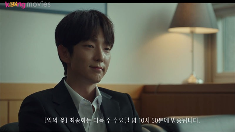 'Flower of evil' teaser tập cuối: Lee Joon Ki bảo toàn tính mạng nhưng sẽ bị khởi tố?