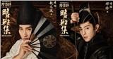 'Tình Nhã tập' tung poster và trailer: Triệu Hựu Đình toát vẻ tiên khí, Đặng Luân khoe cơ bắp