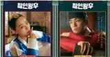 Bộ phim lịch sử của Shin Hye Sun – Kim Jung Hyun tung poster vui nhộn bắt 'trend'… Instagram